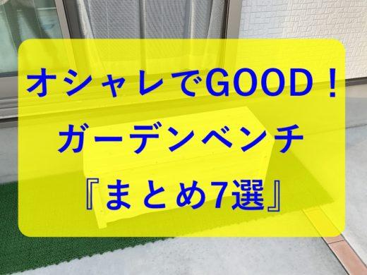 【お庭の屋外収納】便利でオシャレなガーデンベンチまとめ7選【木製・アルミ】
