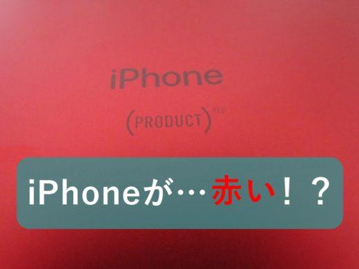 iPhone7新色『RED』。発売当日に買ってきました!めちゃくちゃ赤い!!