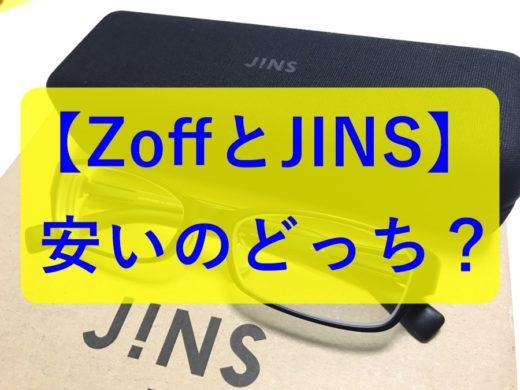 コスパならZoffよりJINS!いつでも使える30%OFFクーポンが凄い!