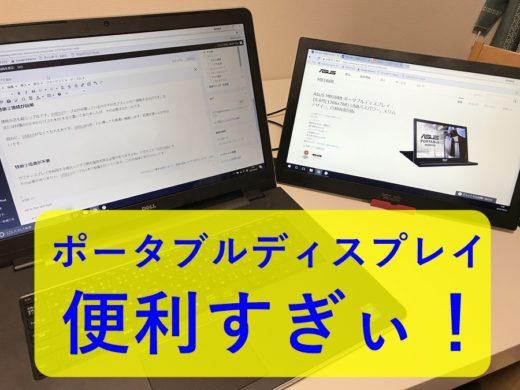 デュアルディスプレイで作業効率UP!オススメはASUS!iPadも…!?