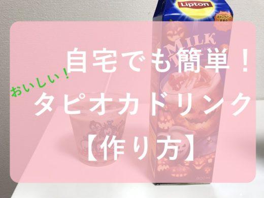 タピオカの白と黒の違いは?栄養素・カロリー・原料・作り方まとめ。