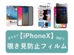 【iPhoneX】覗き見防止でオススメはコレ!360°対応も!