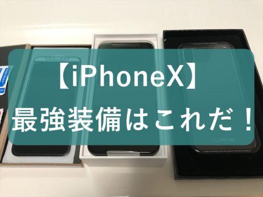 【iPhoneXとアクセサリー】shunPが選んだ最強装備のご紹介!
