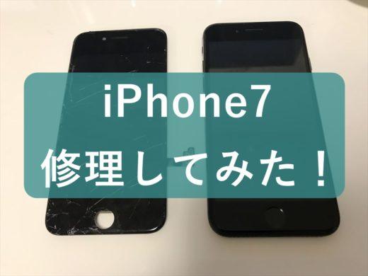 画面割れiPhone7を自分で修理してみた!費用や注意点まとめ。