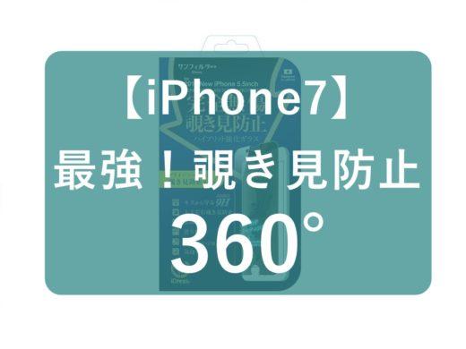 【iPhone7】覗き見防止効果最強のガラスフィルムはこれだ!!