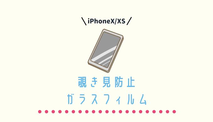 【iPhoneX/XS】覗き見防止でオススメはコレ!360°対応も!