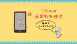 画面割れiPhone7を自分で修理してみた!費用や注意点まとめ