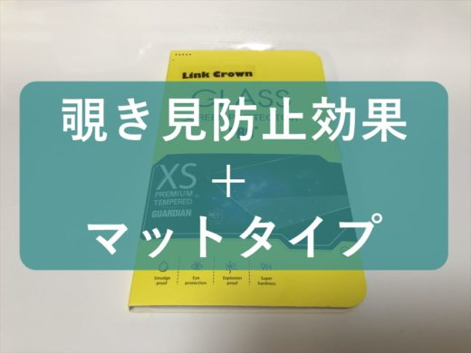 【iPhoneX】マットタイプで覗き見防止!?ガラスフィルム買ってみた。