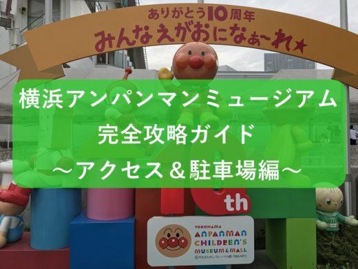 『横浜アンパンマンミュージアム攻略ガイド』~アクセス&駐車場編~