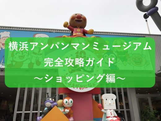 『横浜アンパンマンミュージアム攻略ガイド』~ショッピング編~