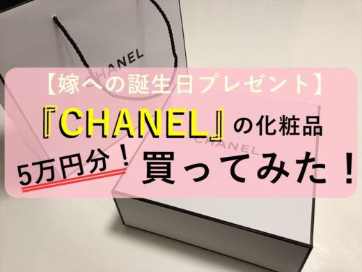 【嫁・彼女へのプレゼント】CHANEL(シャネル)の化粧品オススメ8選。
