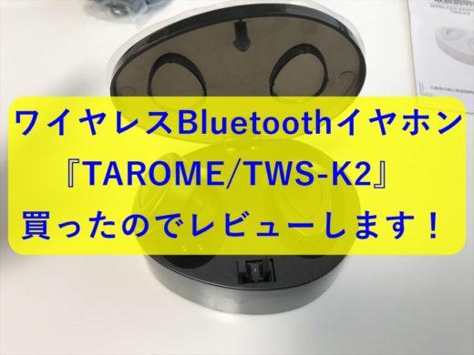 完全ワイヤレスBluetoothイヤホン『TAROME/TWS-K2』は買いなのか?