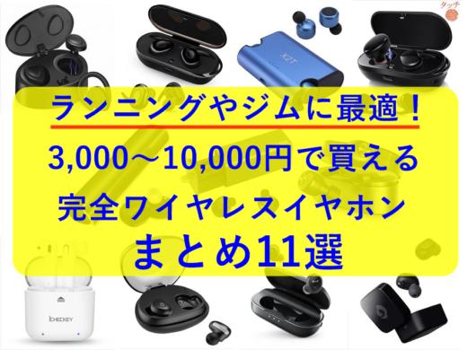 【予算3千~1万円!】コスパ重視な完全ワイヤレスイヤホン10選。