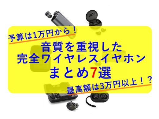 【予算1万円以上!】音質を重視した完全ワイヤレスイヤホン7選。