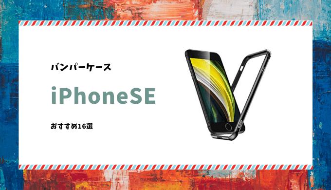 【iPhone7/8/SE2】サイズは共通!タイプ別おすすめバンパー16選