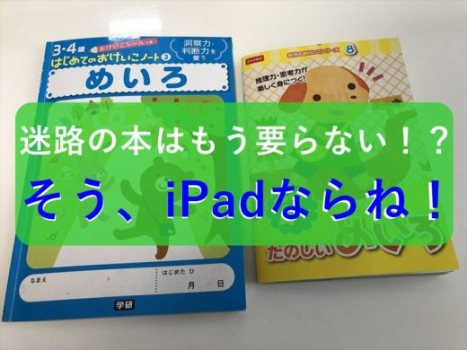 【何度でもやり直しOK】iPadで簡単に迷路遊びをする方法!