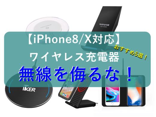 【iPhone8/X】オススメのワイヤレス充電器は?4つのタイプ別に紹介!