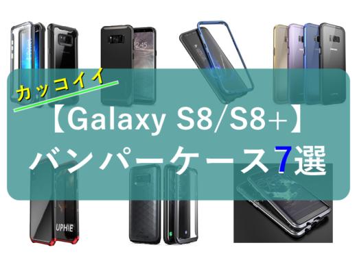 【Galaxy S8/S8+】バンパーマニアがオススメするカッコイイケース7選。