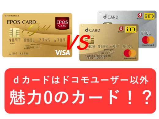 【比較】エポスカードとdカードどちらがお得?ゴールドの特典は?