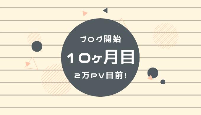 ブログ開始10ヶ月