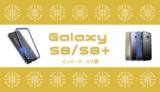 galaxys8バンパーケース