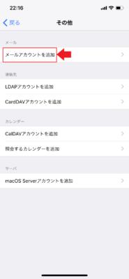 iPhoneに口座設定メールが届く様にする方法