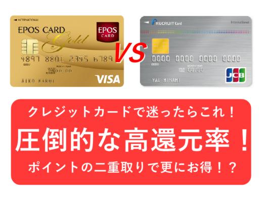 【比較】エポスカードとリクルートカードはどちらがお得?還元率は?