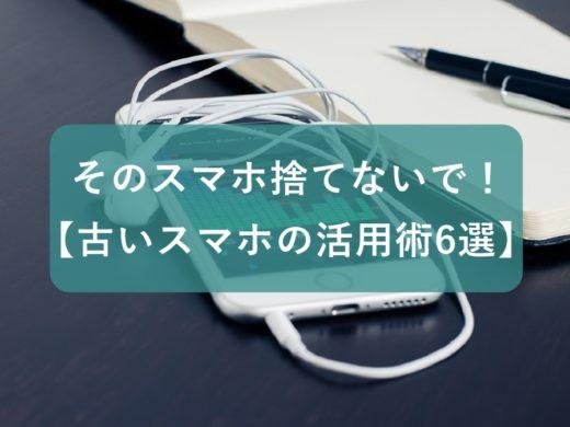 SIM無しでもOK!使わなくなった古いスマホやiPhoneの活用術6選。