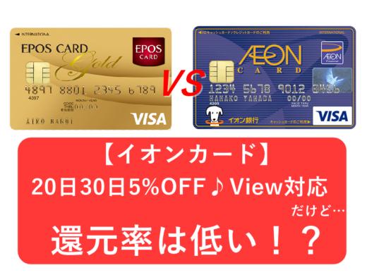 【比較】エポスカードとイオンカードはどちらがお得?決め手はView?