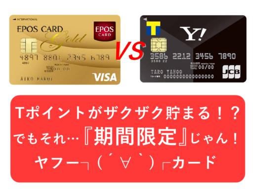 【比較】エポスカードとヤフーカードはどちらがお得?期限に要注意?