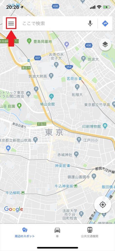 Googleマップのタイムライン機能機能の使い方