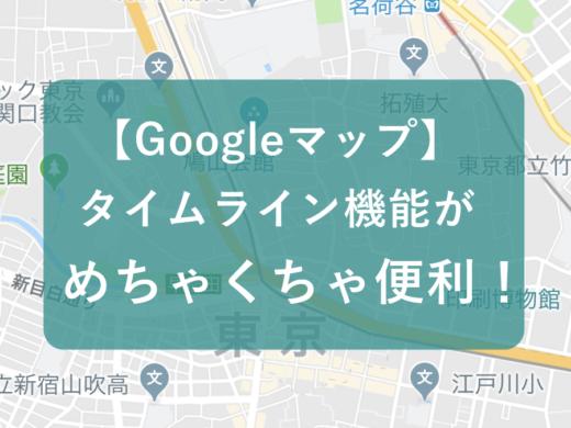Googleマップのタイムライン機能を防犯アプリとして使う方法。