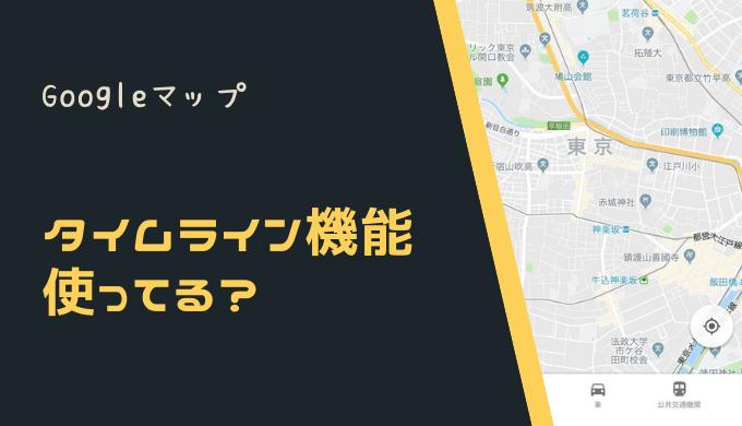 Googleマップのタイムライン機能を見守りスマホとして使う方法