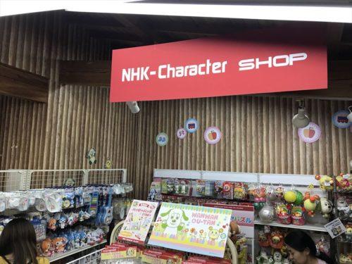 NHK-Character-SHOP