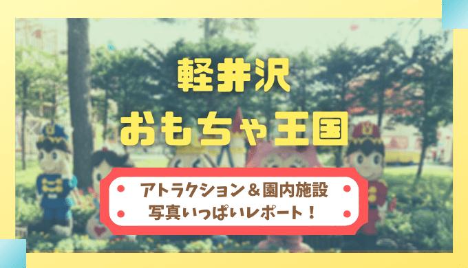軽井沢おもちゃ王国