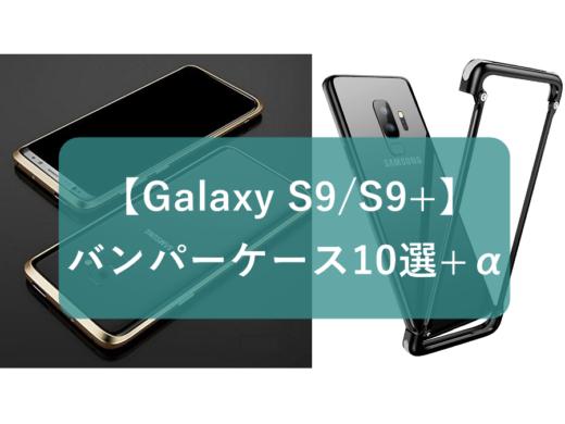【Galaxy S9/S9+】バンパーマニアが選ぶ超カッコイイケース9選。