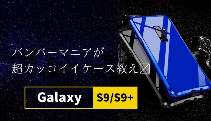 GalaxyS9のバンパーケースまとめ