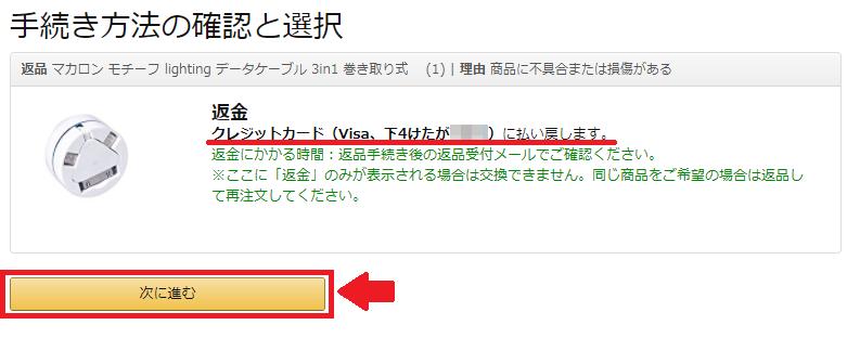 プリンターを用いたAmazonの返品方法