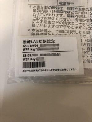 WiMAX2+ Speed Wi-Fi NEXT W04