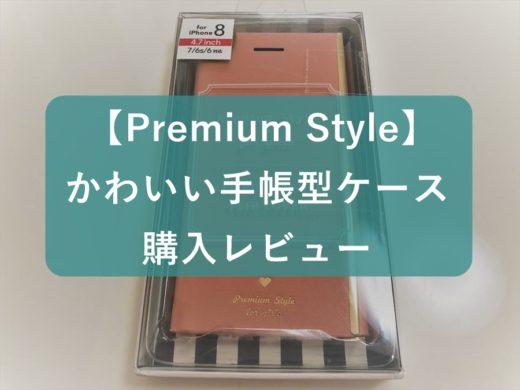 【iPhone7/8】Premium Styleのオシャレかわいい手帳型ケースまとめ4選。