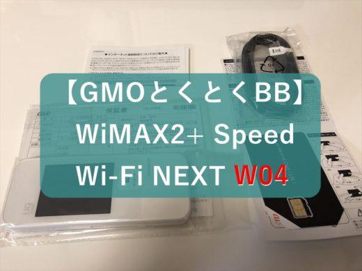 GMOとくとくBBへ乗り換え|WiMAX2+ Speed Wi-Fi NEXT W04【レビュー】
