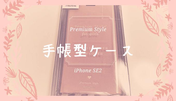 【iPhone8/SE2】Premium Styleのオシャレかわいい手帳型ケース4選