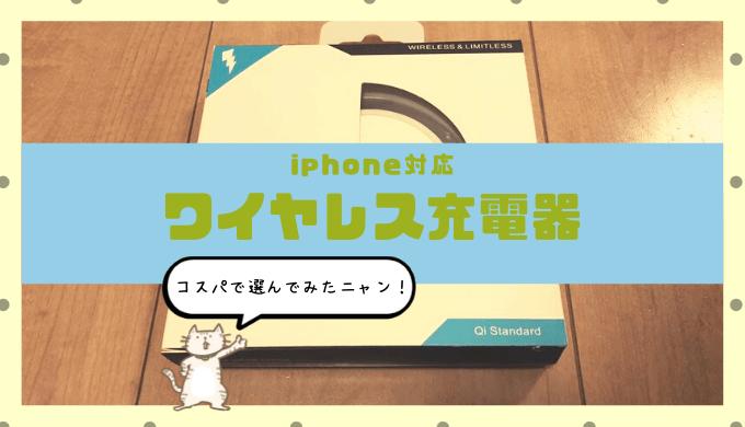 コスパ最強のiPhone対応おすすめワイヤレス充電器はこれ!【レビュー】