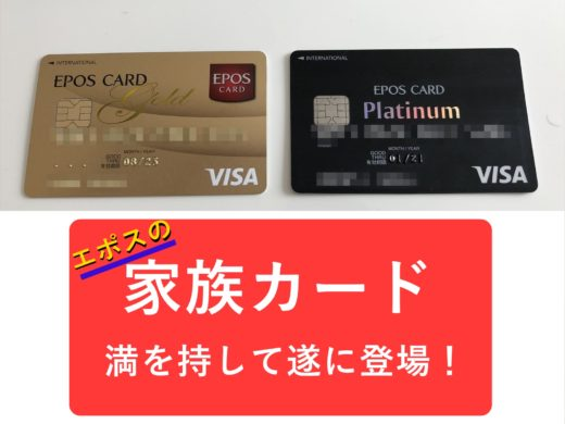 エポスカードに家族カードが登場!還元率もUPして最高の一枚に!!