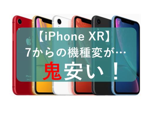 iPhoneは2年で機種変するべき?[7⇒XR]を3キャリアで比較してみた。