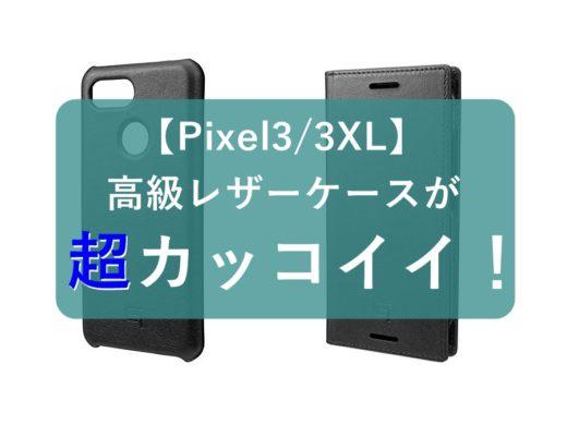 Pixel3/3XLの高級レザーケースが超カッコイイ!【おすすめ8選】