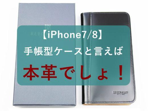 【iPhone7/8】手帳型ケースなら高級革(レザー)で決まり!おすすめ6選。