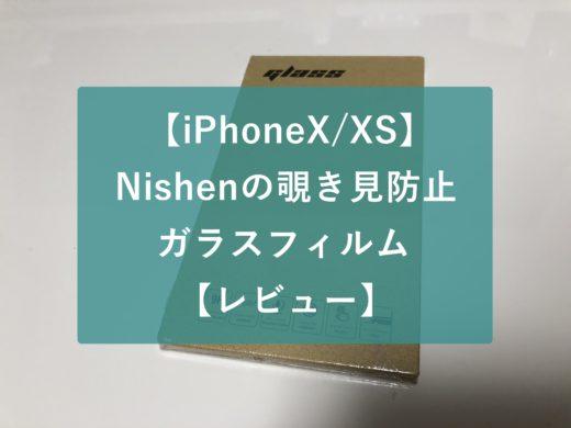 NishenのiPhoneX/XS用(180°)覗き見防止ガラスフィルムが凄くイイ!