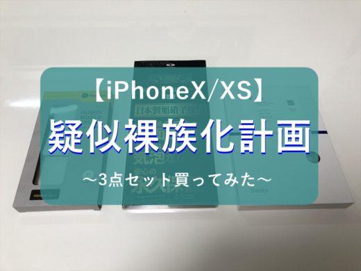 【iPhoneX/XS】前面&背面ガラスフィルム+バンパーで裸族を目指せ!