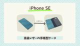 iPhoneSE2の高級手帳型ケース